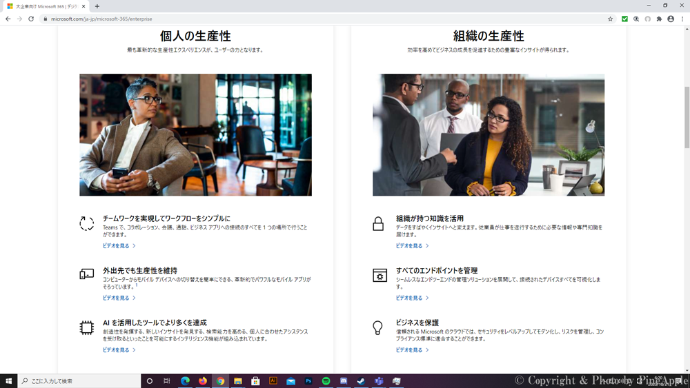 大企業向け Microsoft 365 デジタル トランスフォーメーションの開始