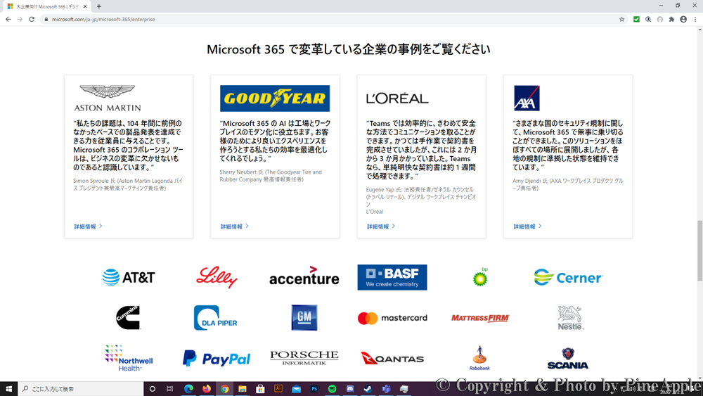 大企業向け Microsoft 365|デジタル トランスフォーメーションの開始