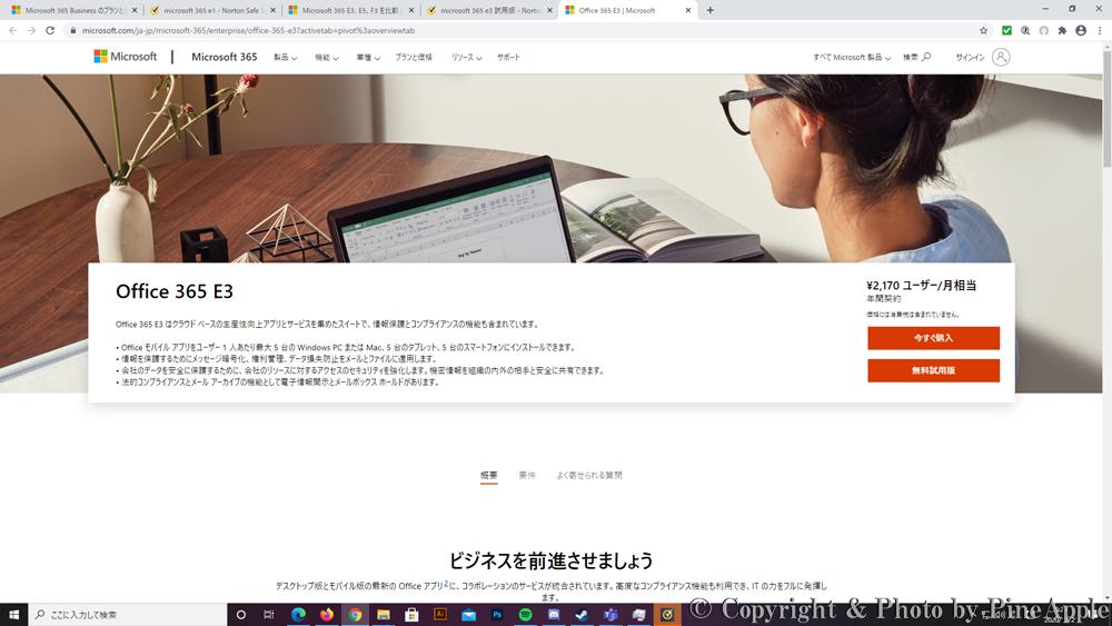 Office 365 E3 Microsoft