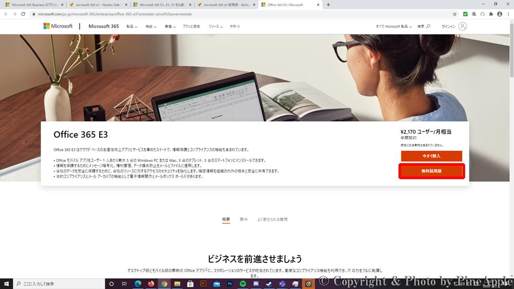 Office 365 E3 Microsoft:「Office 365 E3」プランのページへアクセスし、「無料試用版」をクリック