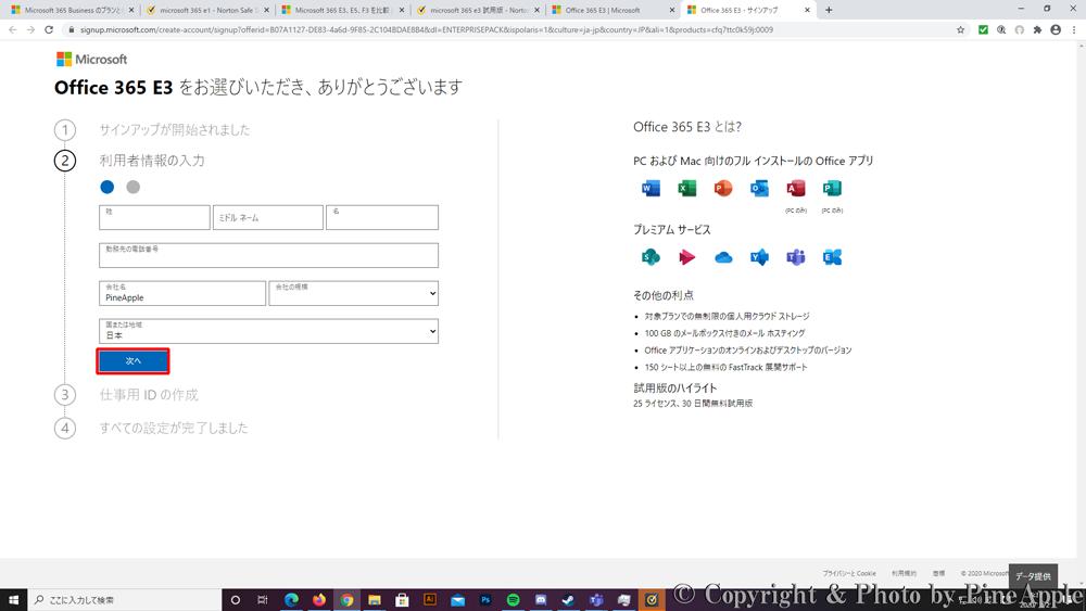 Office 365 E3 サインアップ:「SMS 認証」または「音声通話認証」によって本人認証を行うため、任意の項目を選択