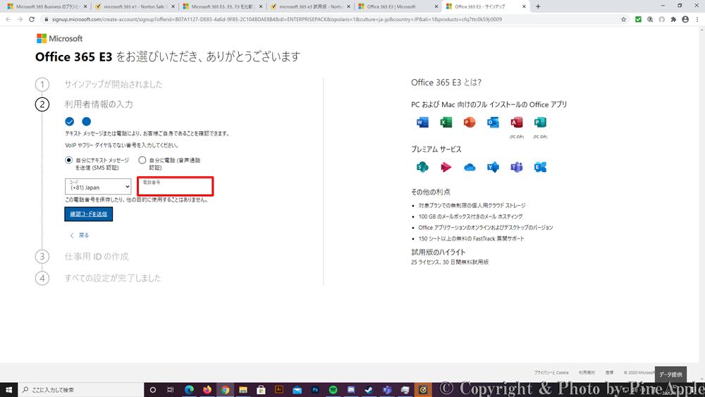 Office 365 E3 サインアップ:「電話番号」を入力
