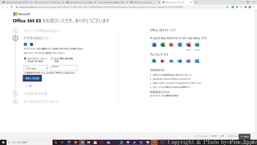 Office 365 E3 サインアップ:「SMS 認証」の場合は「確認コードを送信」をタップ
