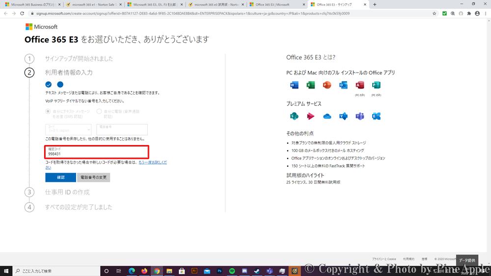 Office 365 E3 サインアップ:受信した 6 桁の「確認コード」を入力