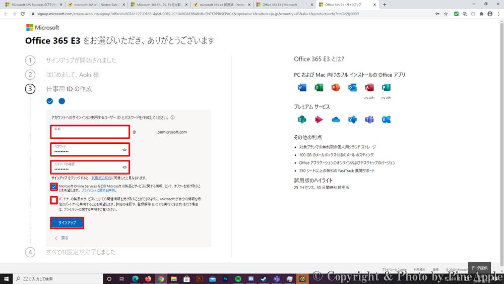 Office 365 E3 サインアップ:「名前(@ xxx.onmicrosoft.com)」、「パスワード」、「パスワードの確認」の各項目に入力を行い、「サインアップ」をクリック