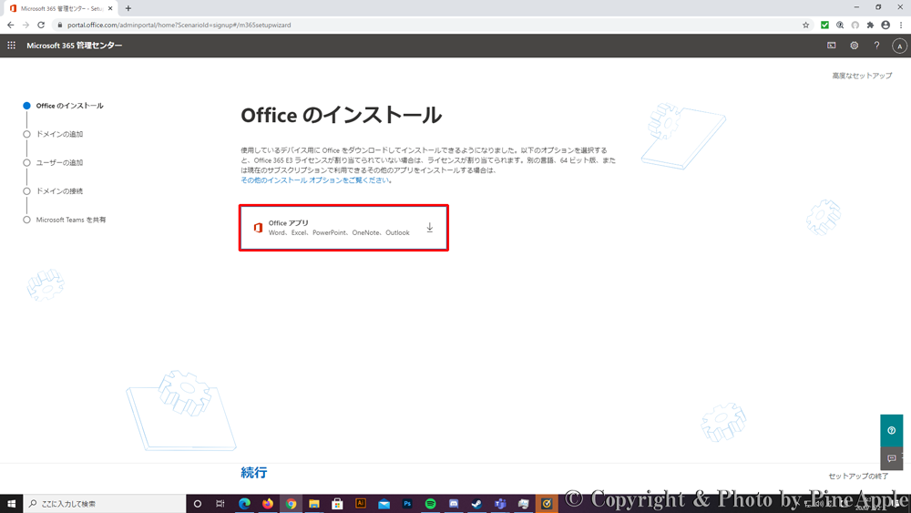 Microsoft 365 管理センター:「Office アプリ(Word、Excel、PowePoint、OneNote、Outlook)↓」をクリック