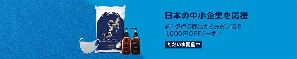 日本の中小企業応援キャンペーン