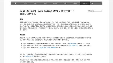 AMD Radeon HD 6970M ビデオカード交換プログラム - Apple サポート