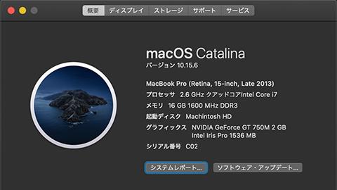 macOS 10.15 Catalina:Mac のシリアル番号を確認する