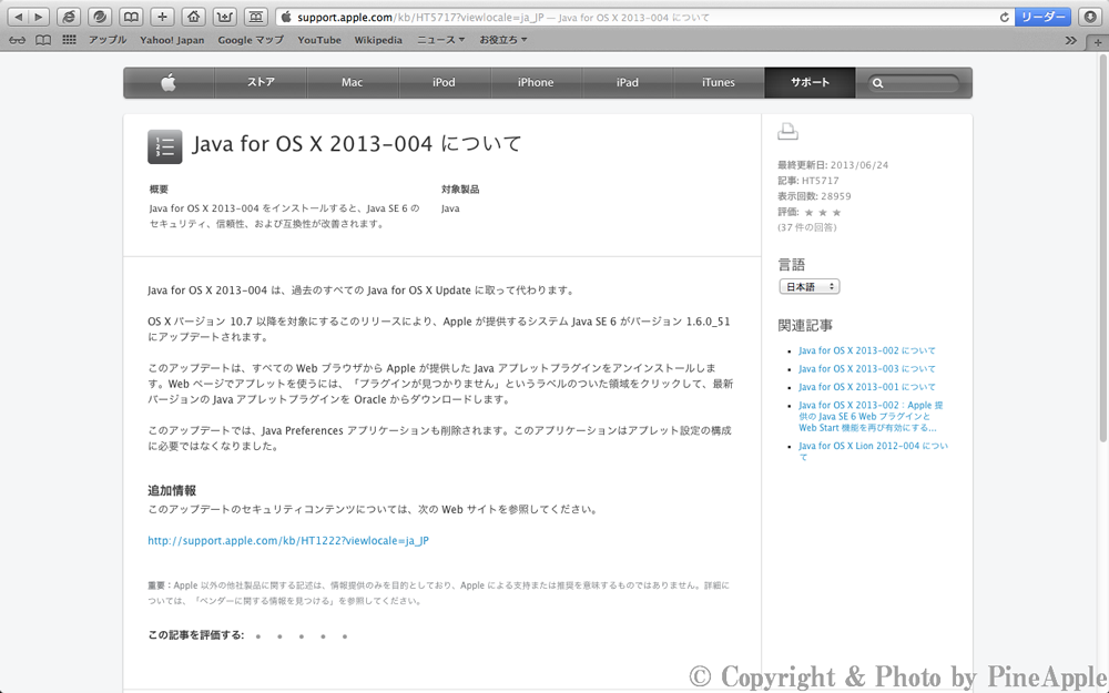 Java for OS X 2013 - 003