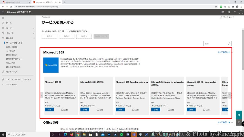 Microsoft 365 管理センター:Microsoft 365 セクションより該当のプランの「詳細」をクリック