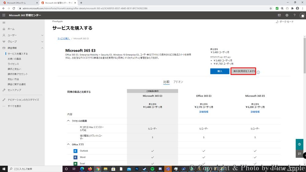 Microsoft 365 管理センター:「無料試用版を入手する」をクリック