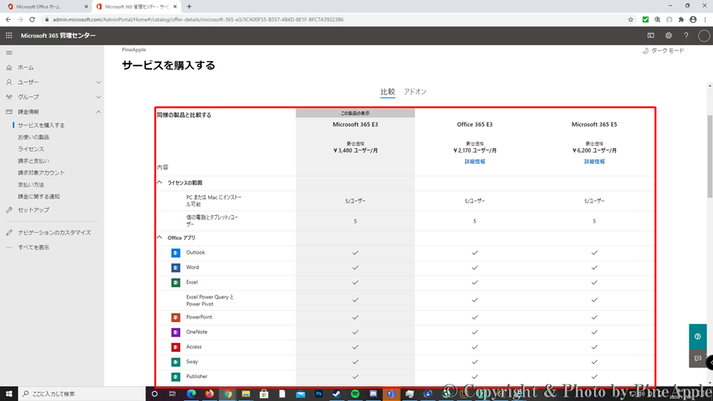 「購入」、「無料試用版を入手する」ボタンの下には、各プランの比較表が表示