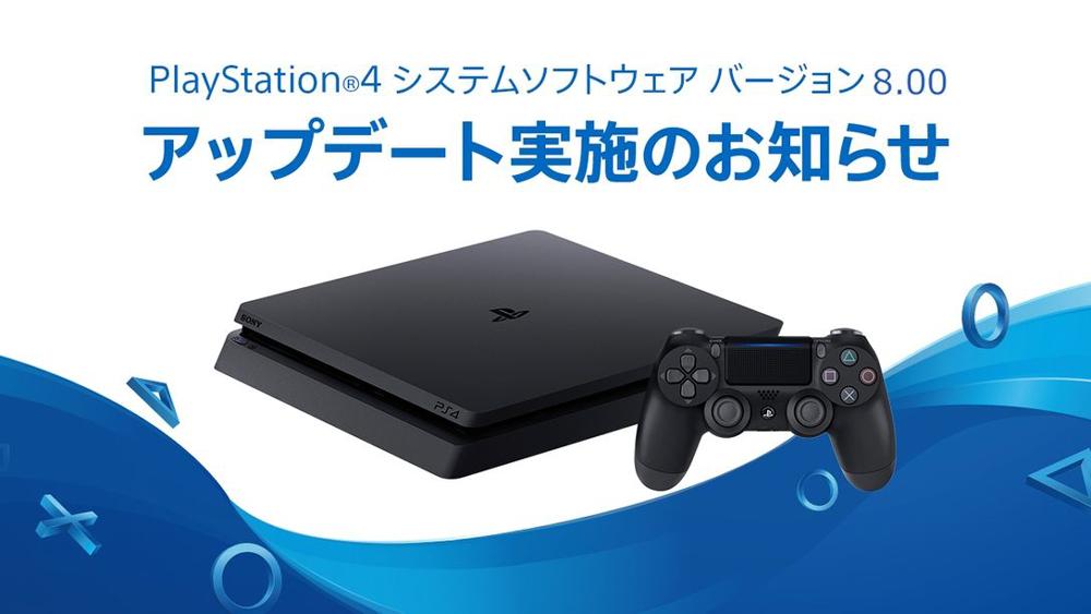PS4® システムソフトウェア「バージョン 8.00」を本日より配信!パーティーとメッセージ機能の変更や、新しいアバターが追加!- PlayStation.Blog