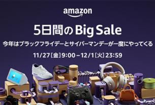 5 日間の Big Sale:Amazon ブラックフライデー & サイバーマンデー 2020