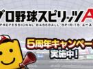 ローソン|App Store & iTunes ギフトカード プロ野球スピリッツ A エナジープレゼントキャンペーン