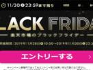 【楽天市場】ポイント最大 44 倍!ブラックフライデー