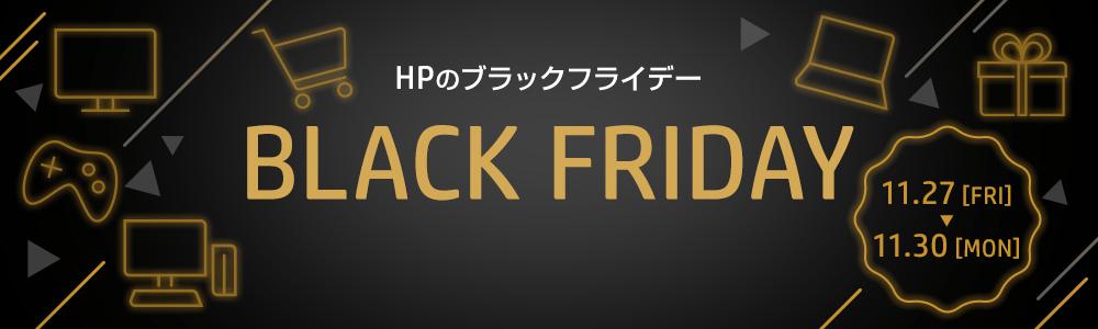 期間限定!HP のブラックフライデーセール 日本 HP