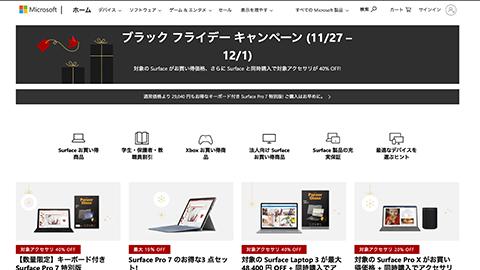 日本マイクロソフト - お買い得商品(Surface、Xbox 期間限定キャンペーン、お得な「Microsoft Store 限定まとめ買い」情報はこちら!Microsoft Store なら送料無料 + 30 日間返品無料です。)