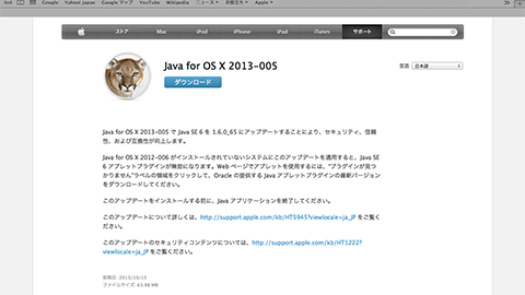 Java for OS X 2013 - 00x