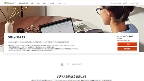 Office 365 E3|Microsoft