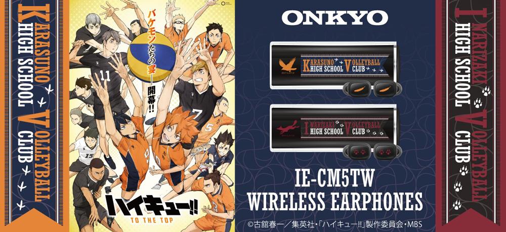 ONKYO IE - CM5TW 完全ワイヤレスイヤホン『ハイキュー!!TO THE TOP』コラボ  烏野高校 モデル