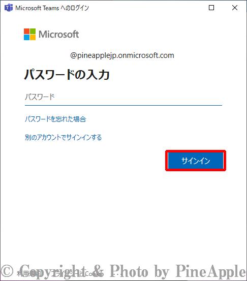 Microsoft Teams:アカウントの PW(パスワード)を入力し、「サインイン」をクリック