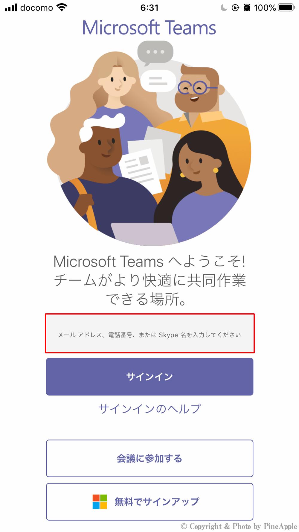 Microsoft Teams:「メール アドレス、電話番号、または Skype 名を入力してください」の項目にアカウント名を入力
