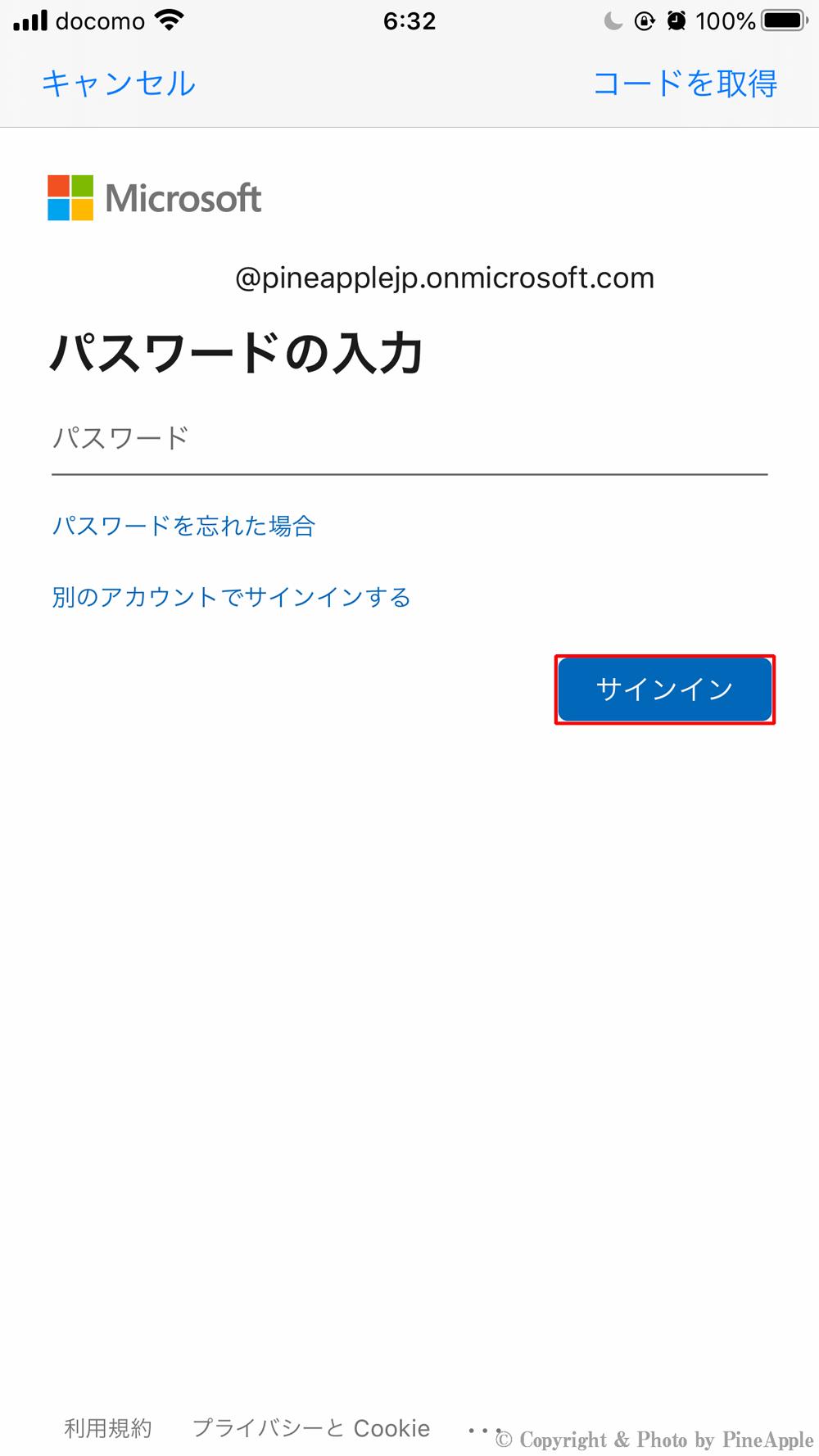 Microsoft Authenticator;Microsoft Authenticator を起動し、「パスワードの入力」欄にアカウントの「パスワード」を入力し、「サインイン」をタップ
