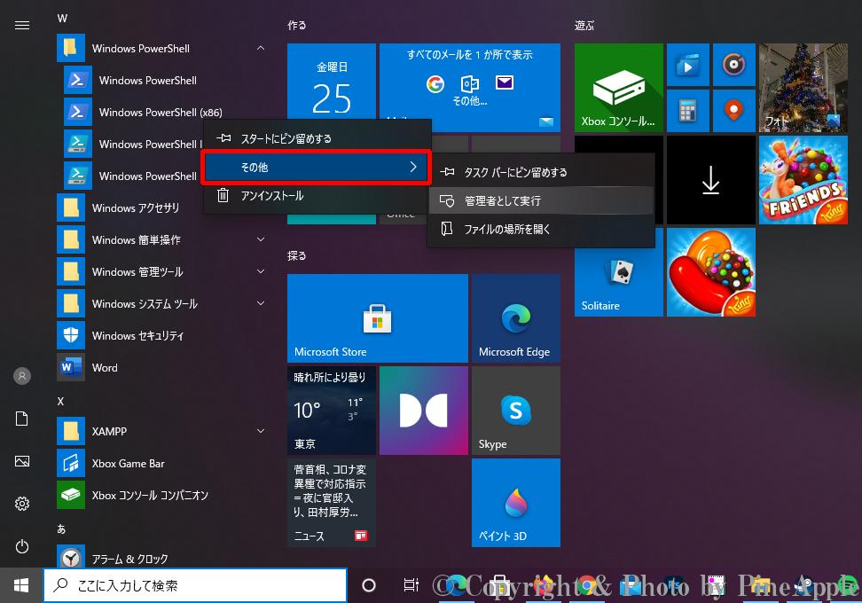 Windows 10:[その他] をクリック