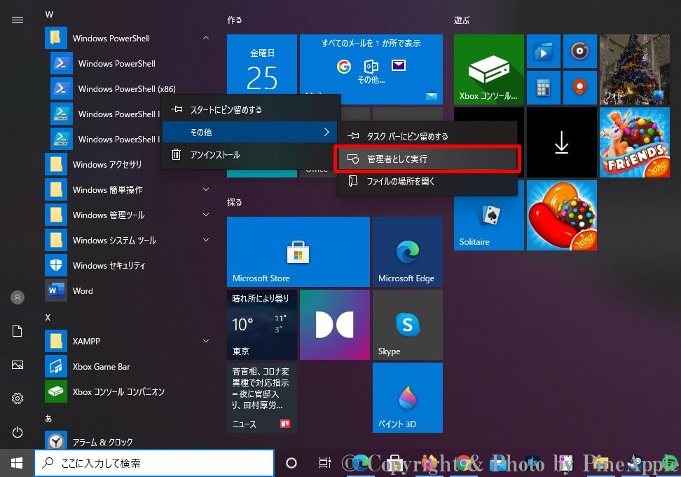 Windows 10:[管理者として実行] をクリック