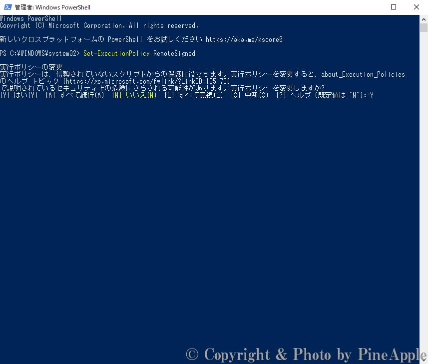 """Windows PowerShell:実行ポリシーは、信頼されていないスクリプトからの保護に役立ちます。実行ポリシーを実行すると、about_Execution_Policies のヘルプ トピック (https://go.microsoft.com/fwlink/?LinkID=135170)<br />で説明されているセキュリティ上の危険にさらされる可能性があります。実行ポリシーを変更しますか?<br />[Y] はい (Y) [A] すべて実行 (A) [N] いいえ (N) [L] すべて無視 (L) [S] 中断 (S) [?] ヘルプ (既定値は """"N"""") : Y"""