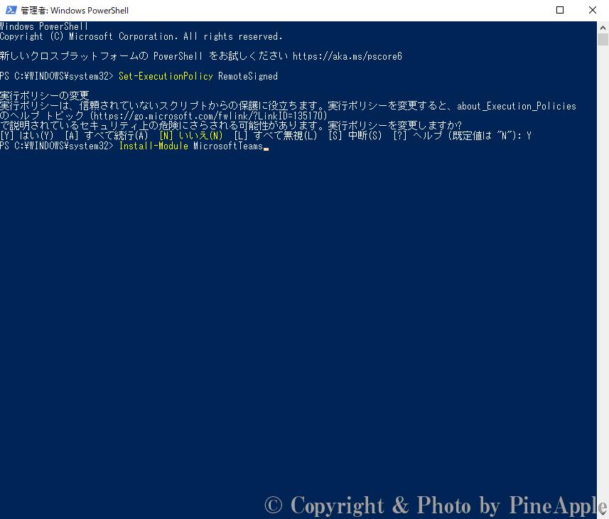 "Windows PowerShell:""Install-Module MicrosoftTeams"" を入力し、実行"