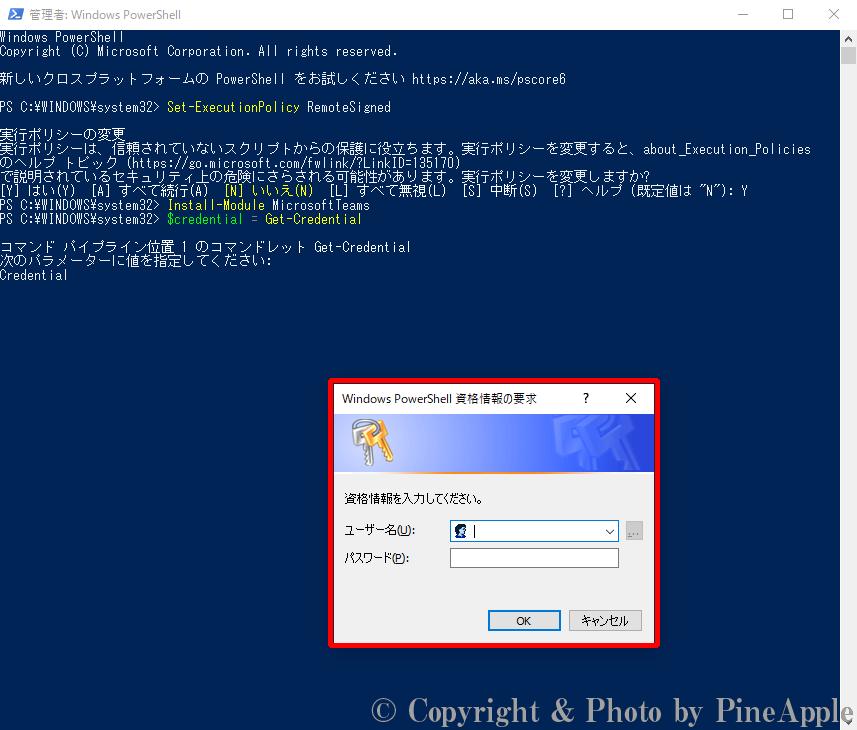 "Windows PowerShell: ""Windows PowerShell 資格情報の要求"" ウィンドウに Microsoft 365 の管理者アカウントの ""ユーザー名"" および ""PW(パスワード)""を入力し、[OK] をクリック"