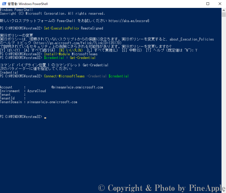 """Windows PowerShell:""""Connect-MicrosoftTeams - Credential $credential"""" を入力"""