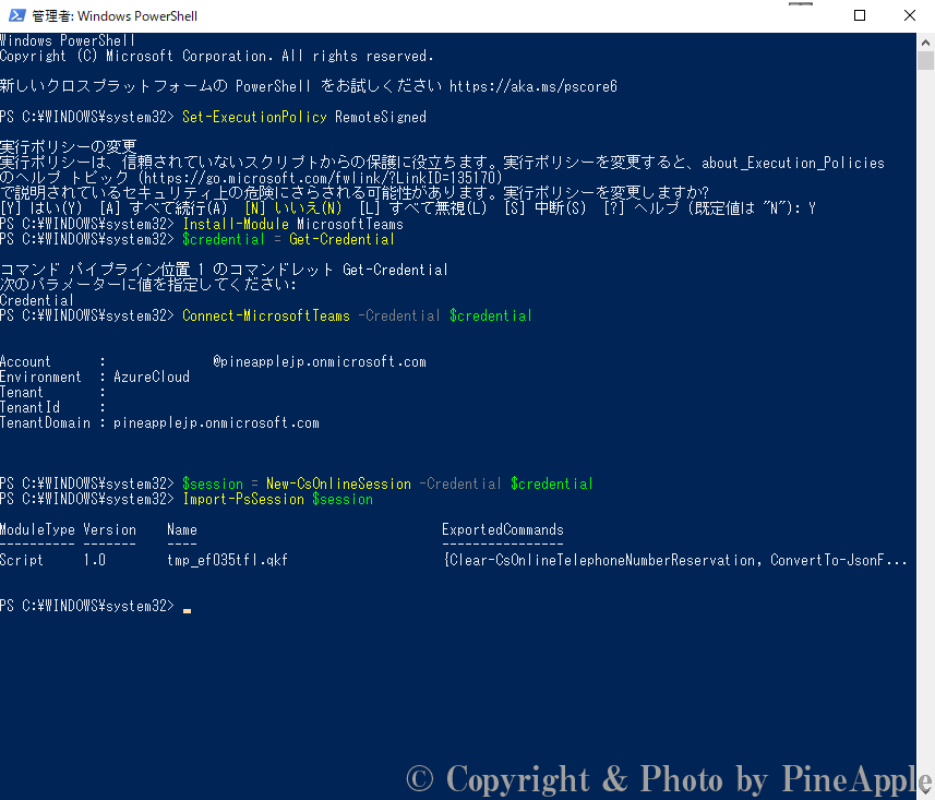 """Windows PowerShell:""""$session = New-CsOnlineSession -Credential $credential"""" を入力後、""""Import-PsSession $session"""" を実行"""