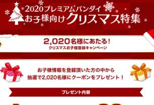 2020 プレミアムバンダイ お子様向けクリスマス特集 プレミアムバンダイ