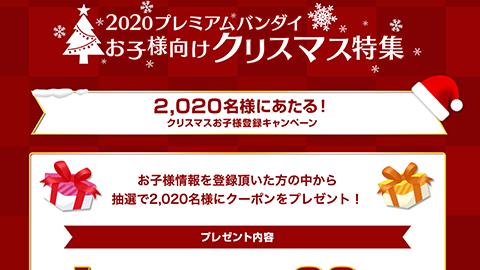 2020 プレミアムバンダイ お子様向けクリスマス特集|プレミアムバンダイ