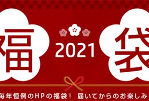 HP の 福袋 2021|日本 HP