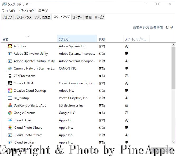 Windows 10:[スタートアップ] タブをクリック
