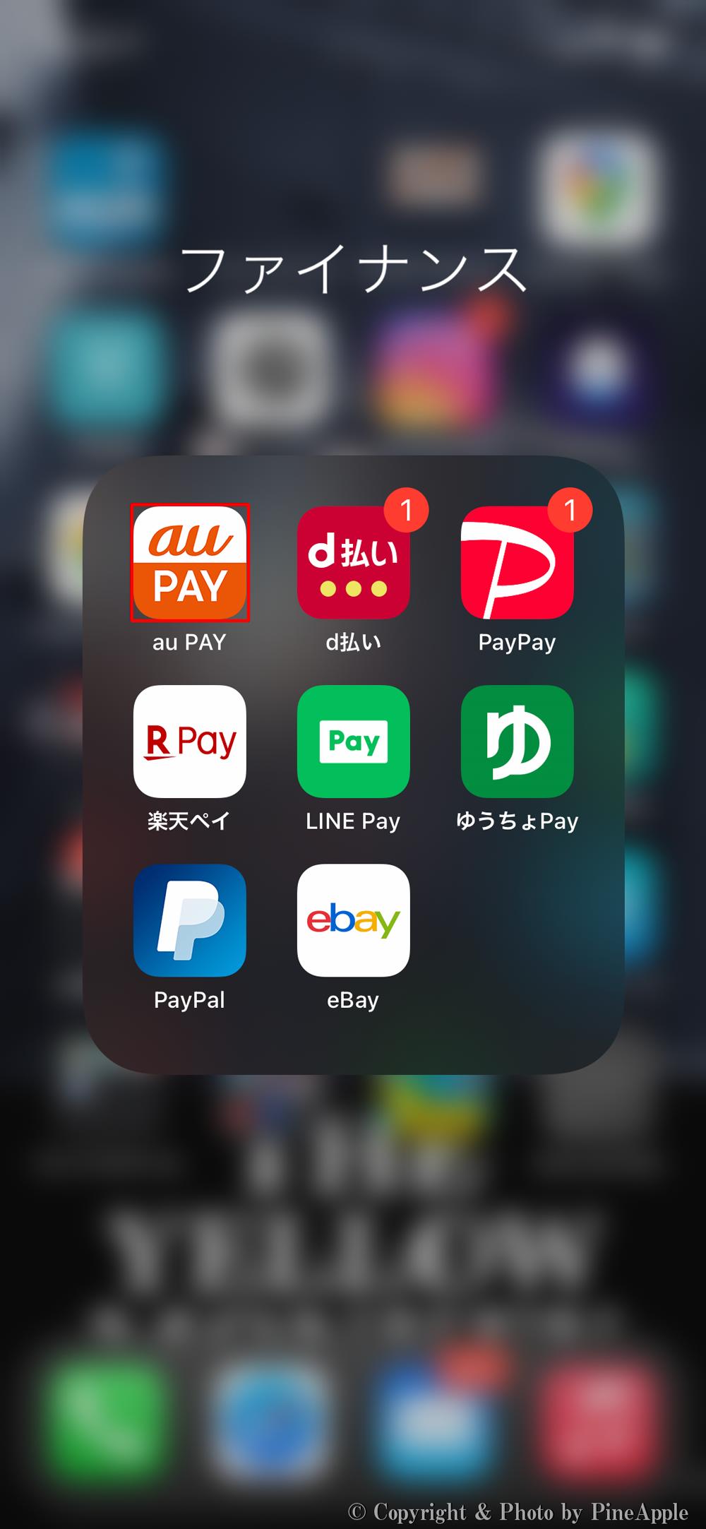 au PAY:au PAY をタップ