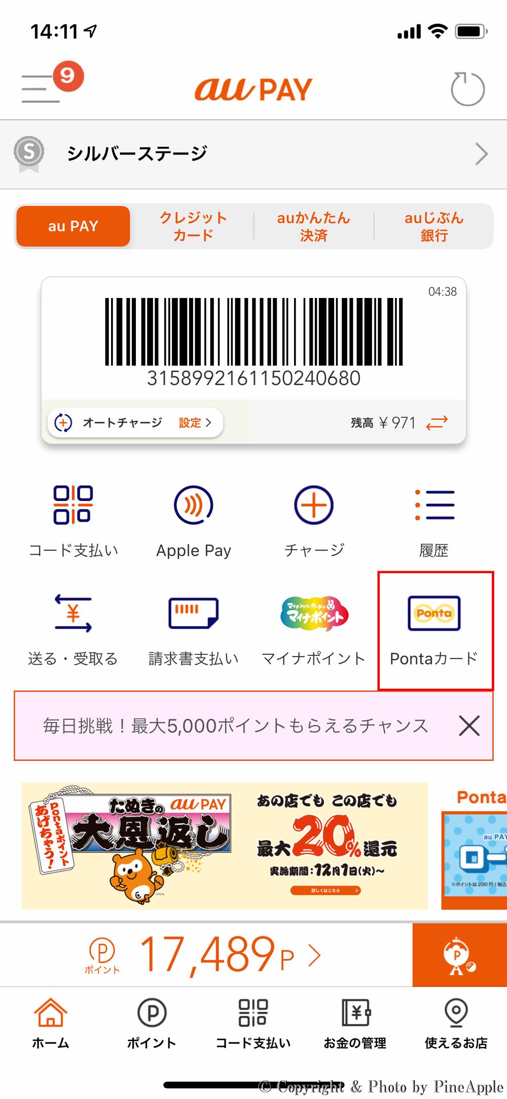 Au ポンタ 方法 カード 連携