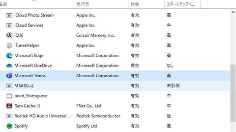 【トラブルシューティング】スタートアップ起動するアプリケーションの設定を変更する方法【Windows 10】