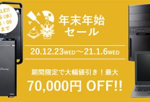 年末年始セール|BTO パソコン・PC 通販のマウスコンピューター【公式】