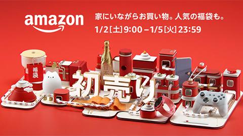 Amazon の初売り 2021 年 - Amazon.co.jp