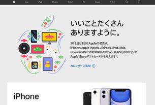 Apple の初売り - 最高 18,000 円分の Apple Store ギフトカードをプレゼント - Apple(日本)