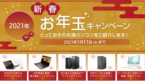 2021 年新春お年玉キャンペーン|日本 HP