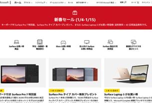 日本マイクロソフト - お買い得商品(Surface、Xbox 期間限定キャンペーン、お得な「Microsoft Store 限定まとめ買い」 情報はこちら! Microsoft Store なら送料無料 + 30 日間返品無料です。)