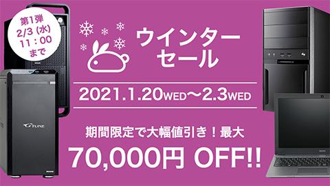 ウィンター セール|BTO パソコン・PC 通販のマウスコンピューター【公式】