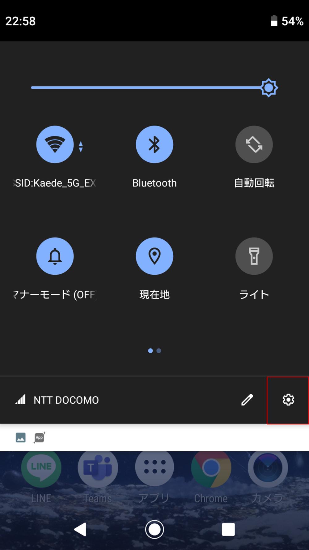 NTT docomo SO - 04J:[設定] をタップ